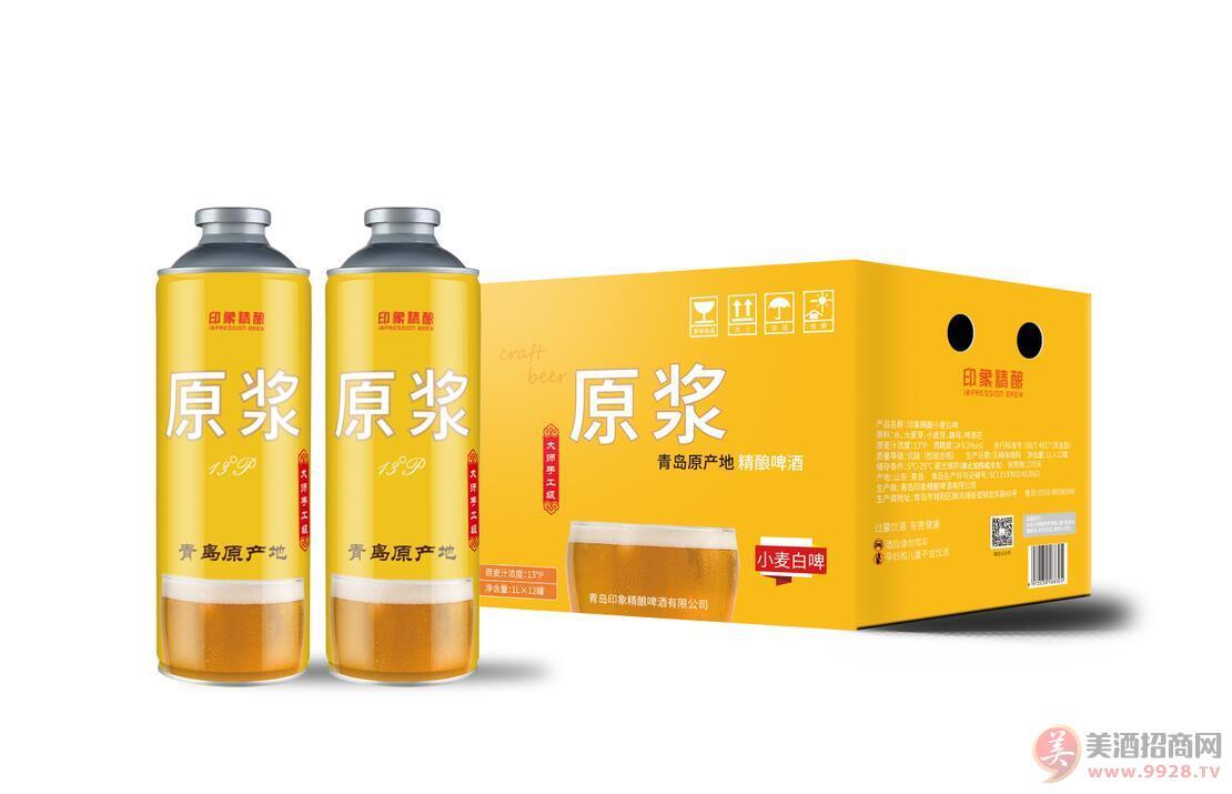 青岛印象精酿原浆啤酒天津