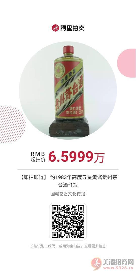 52℃白酒