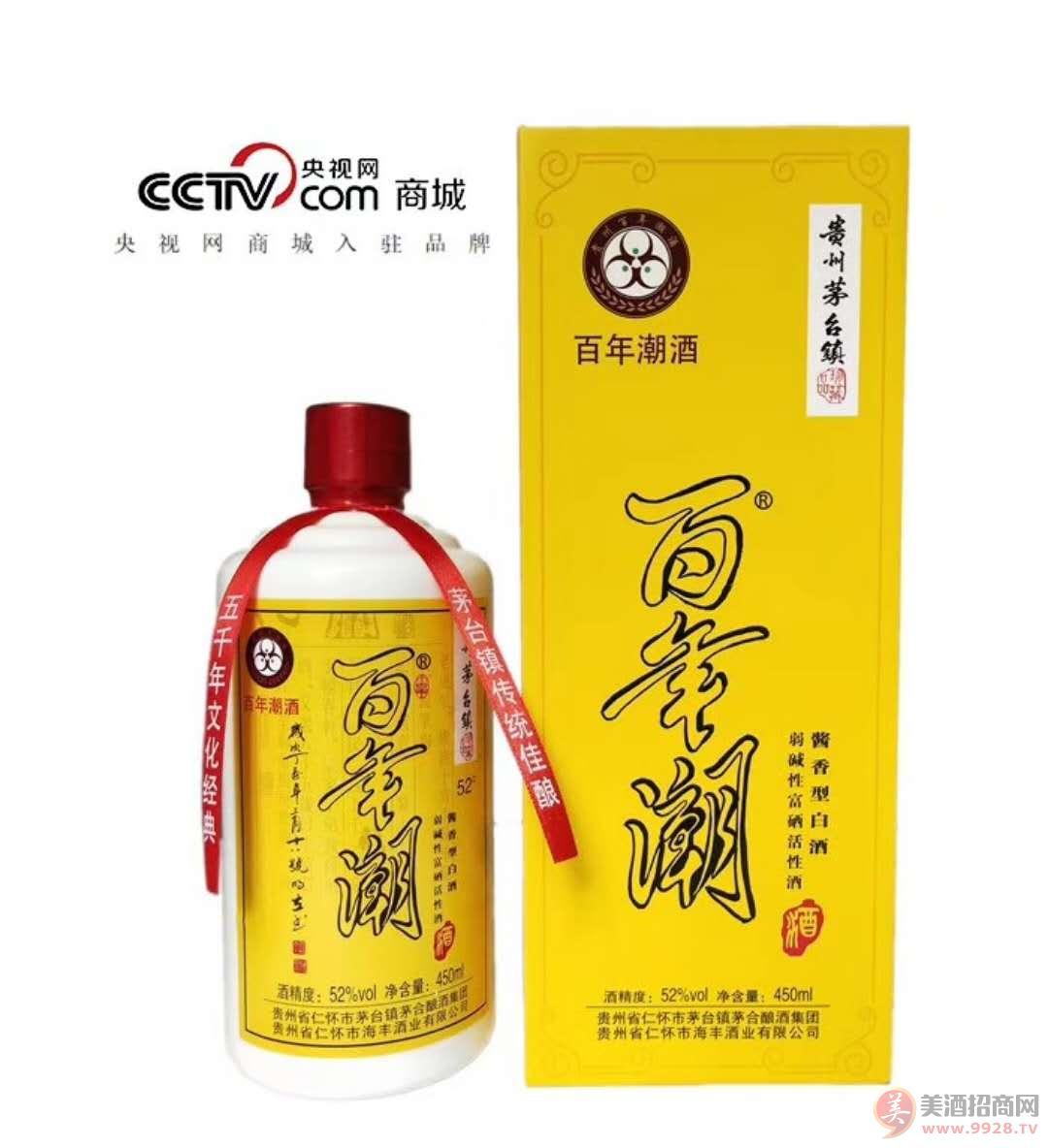 海丰酒业百年潮诚招代理