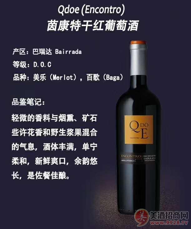 茵康特干红葡萄酒
