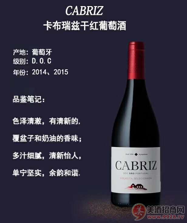 卡布瑞兹干红葡萄酒