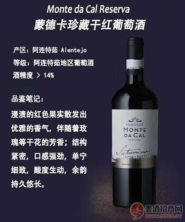 阿连特茹蒙德卡干红葡萄酒