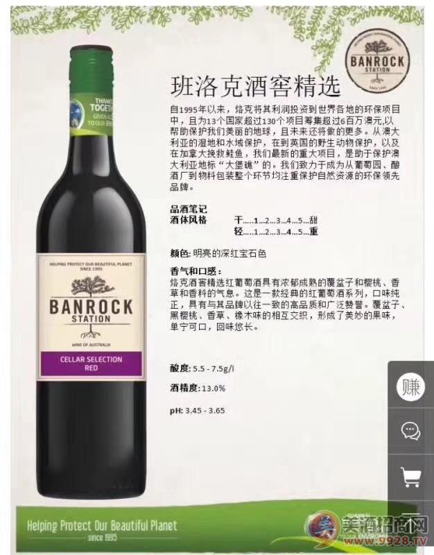 班洛克酒窖精选红葡萄酒全国招商