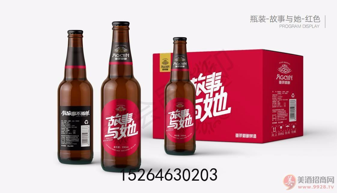 青岛故事啤酒代理加盟费多少钱