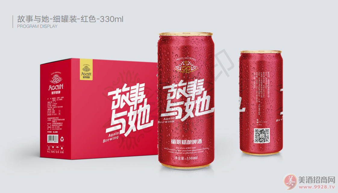 330ml可灌精酿啤酒的易拉罐