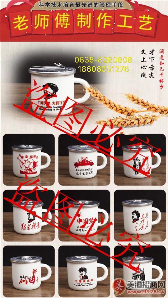 洋河茶缸酒