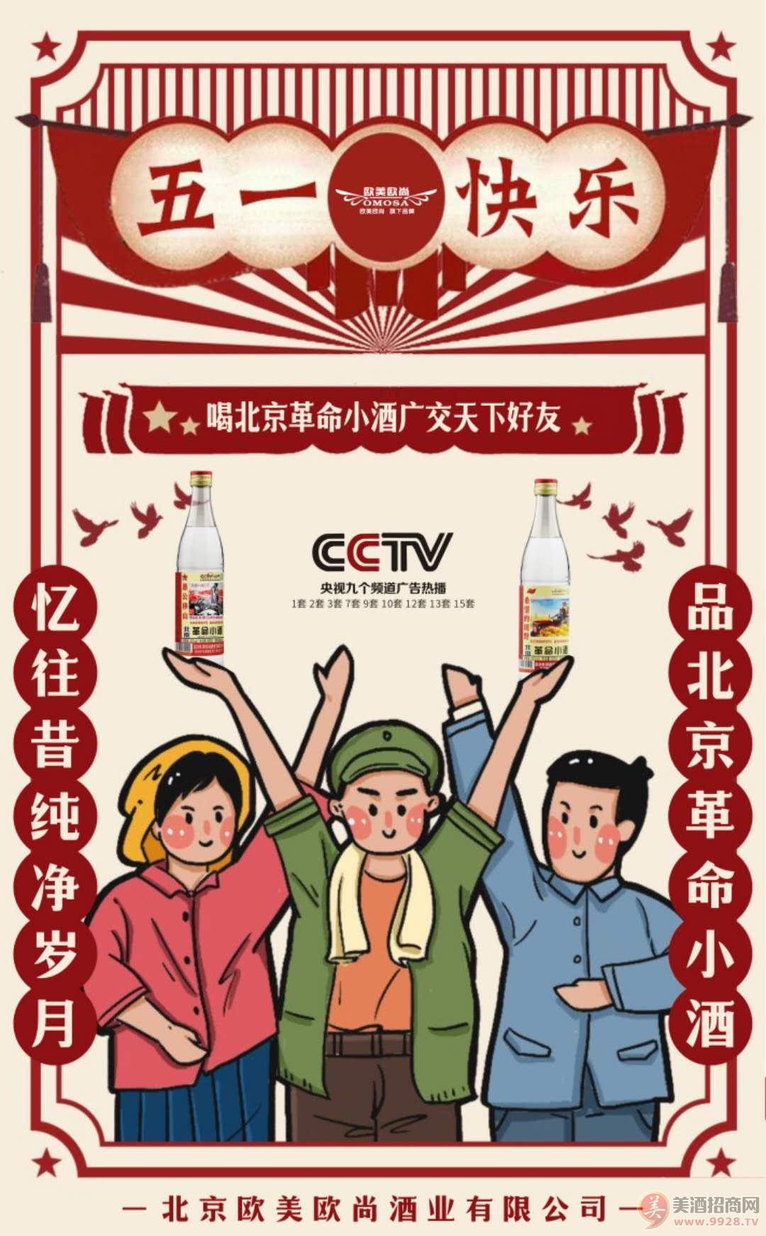 革命小酒总部供应革命小酒