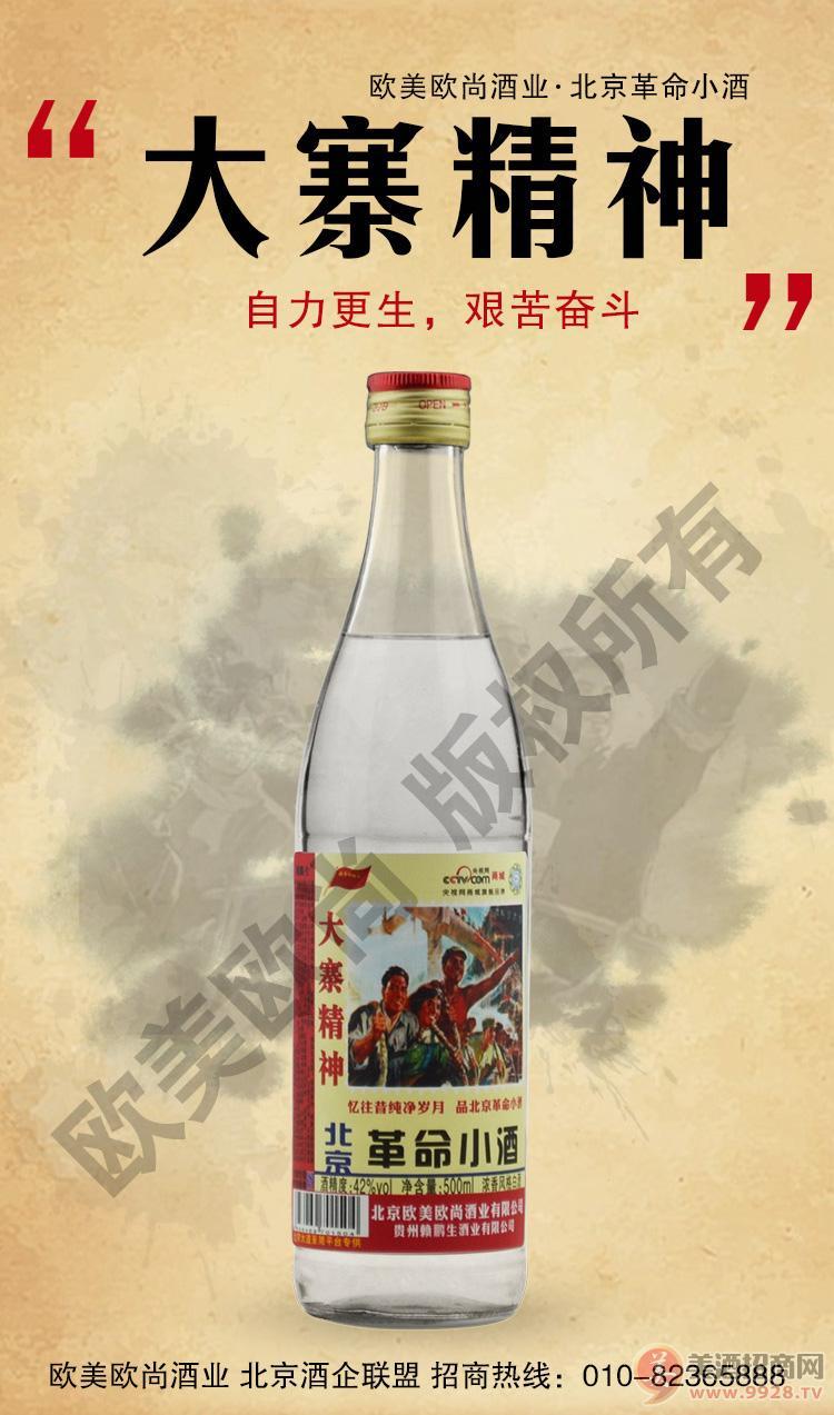 革命小酒价格