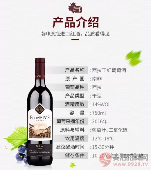 西拉干红布可丽葡萄酒招商