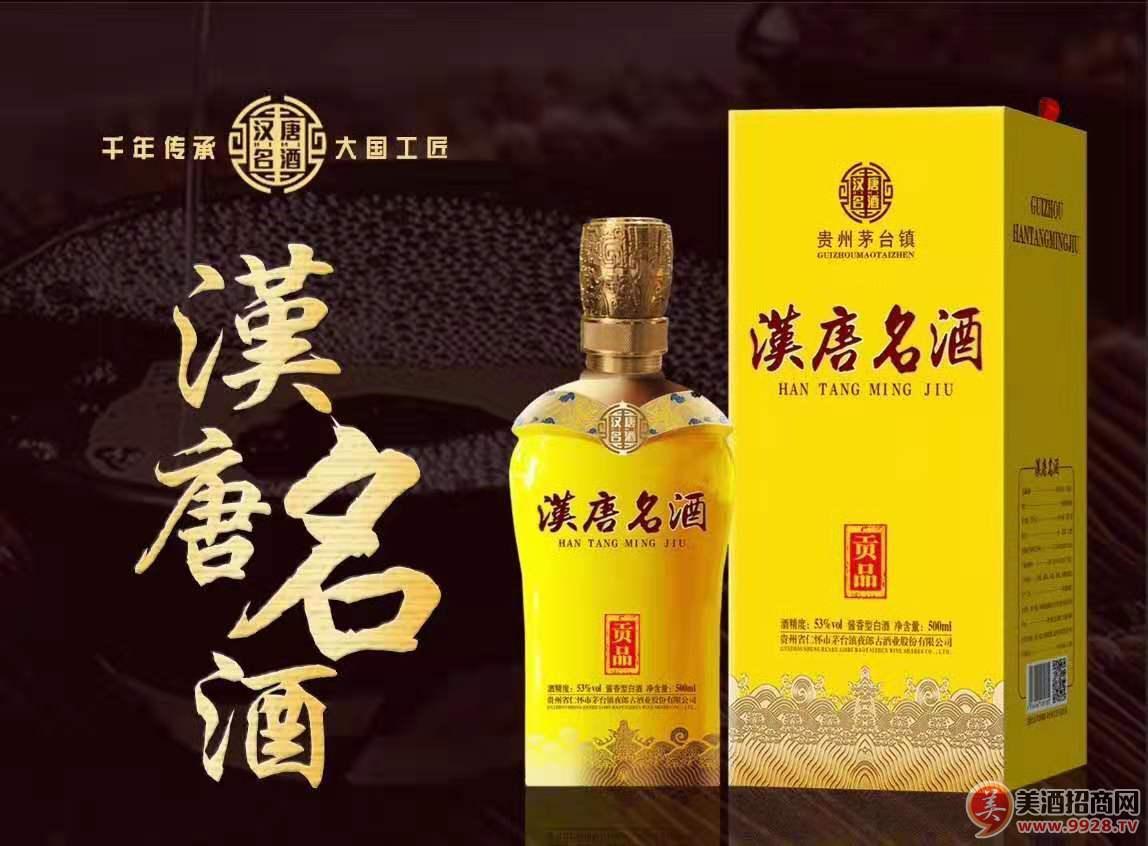 汉唐名酒酱香贡品保障致富更简单