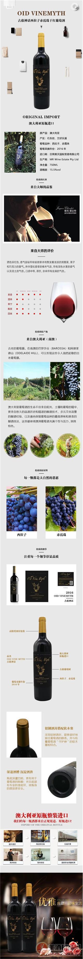 2016古藤神�西拉子赤霞珠干�t葡萄酒