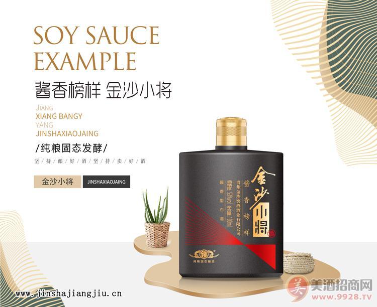 郑州酱酒市场,金沙小将代理