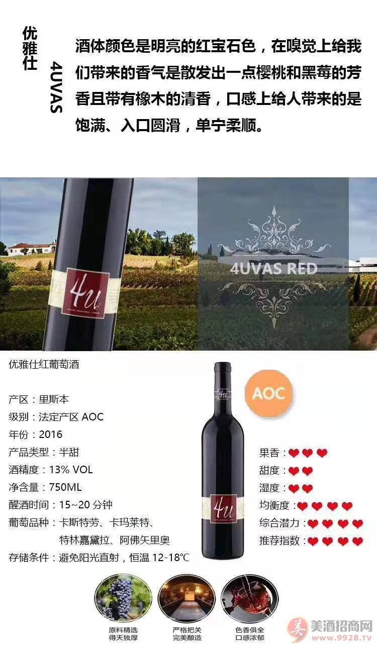 优雅仕红葡萄酒