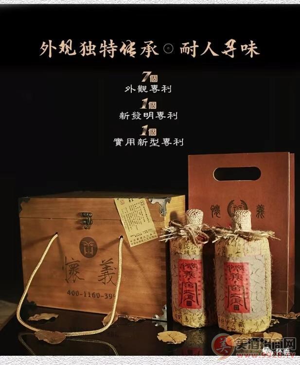 贵州怀義酒业有限公司