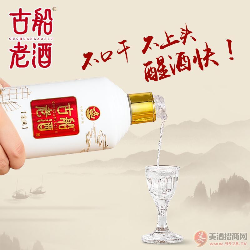 古船老酒金典白瓶52度清香型�