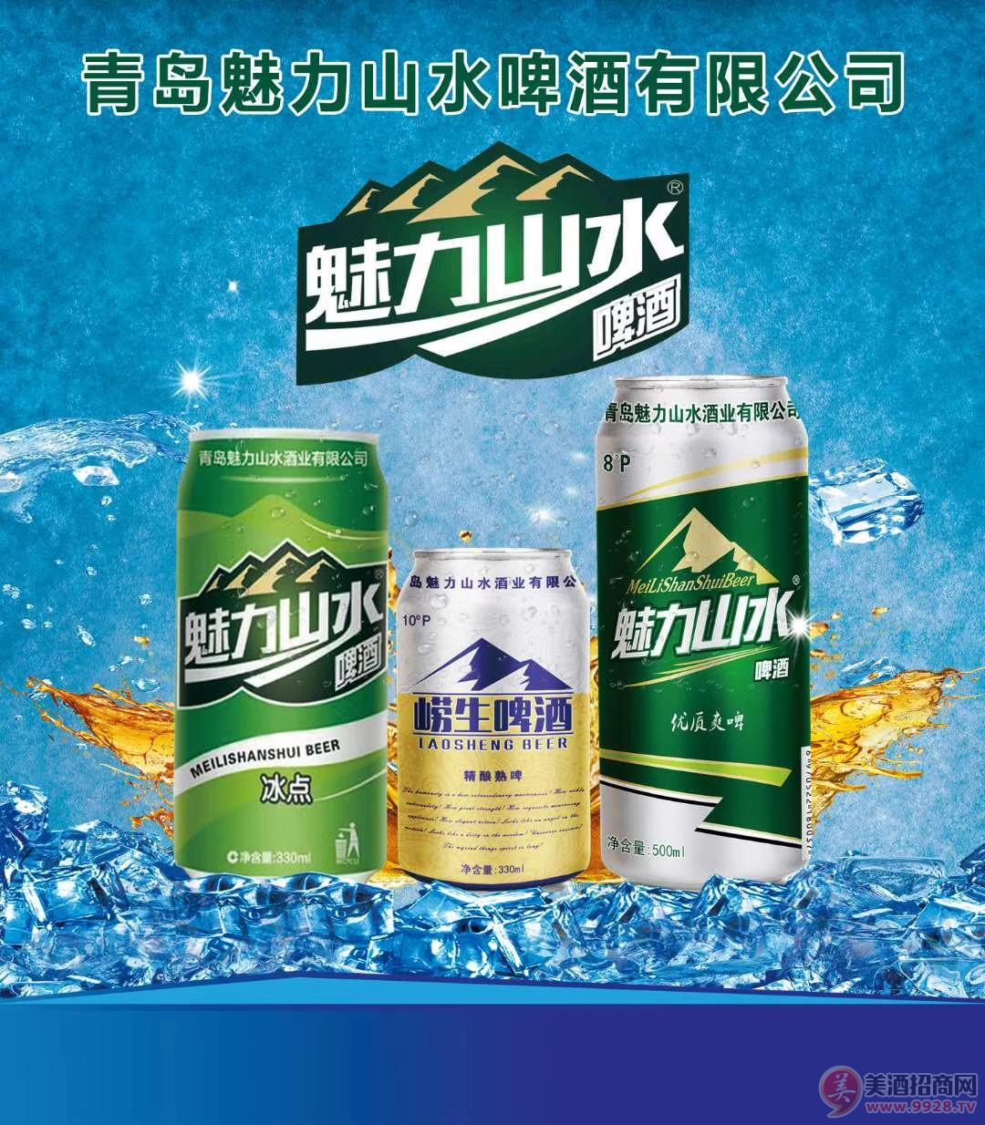 青岛魅力山水,百士博啤酒招商