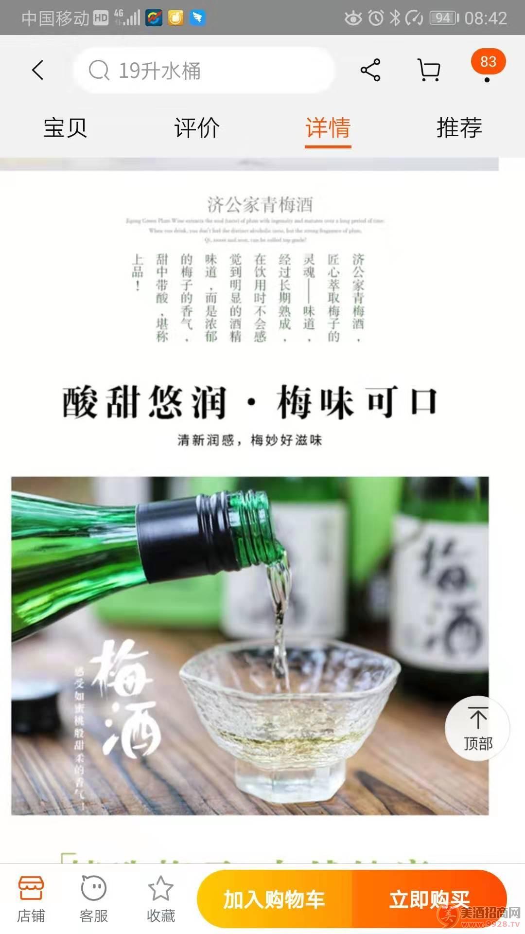 米酒、梅酒全国招商