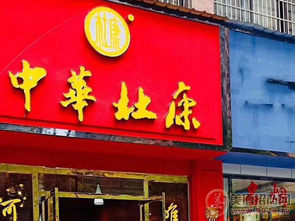 上海中�A杜康系列酒