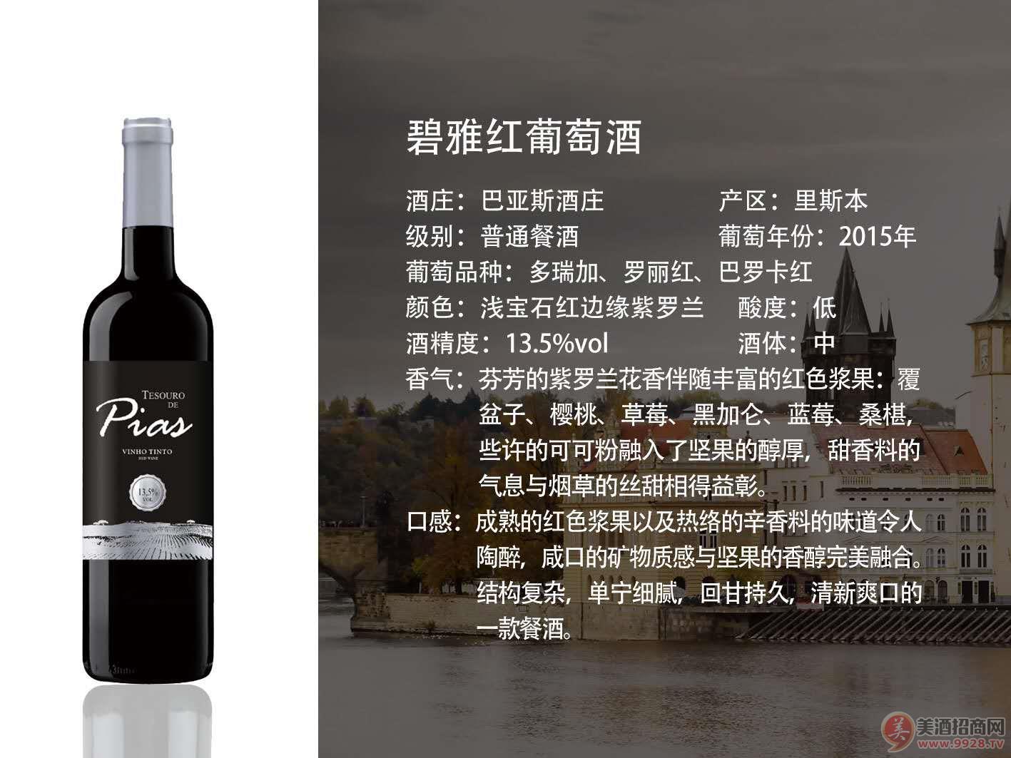 碧雅干红葡萄酒