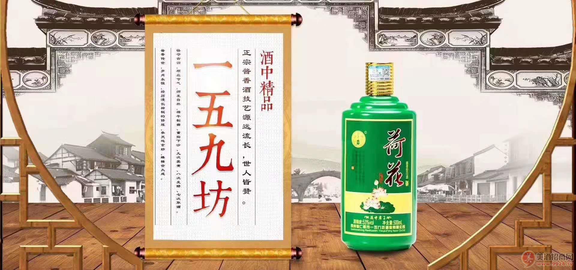 �F州茅�_�民族酒�I集�F