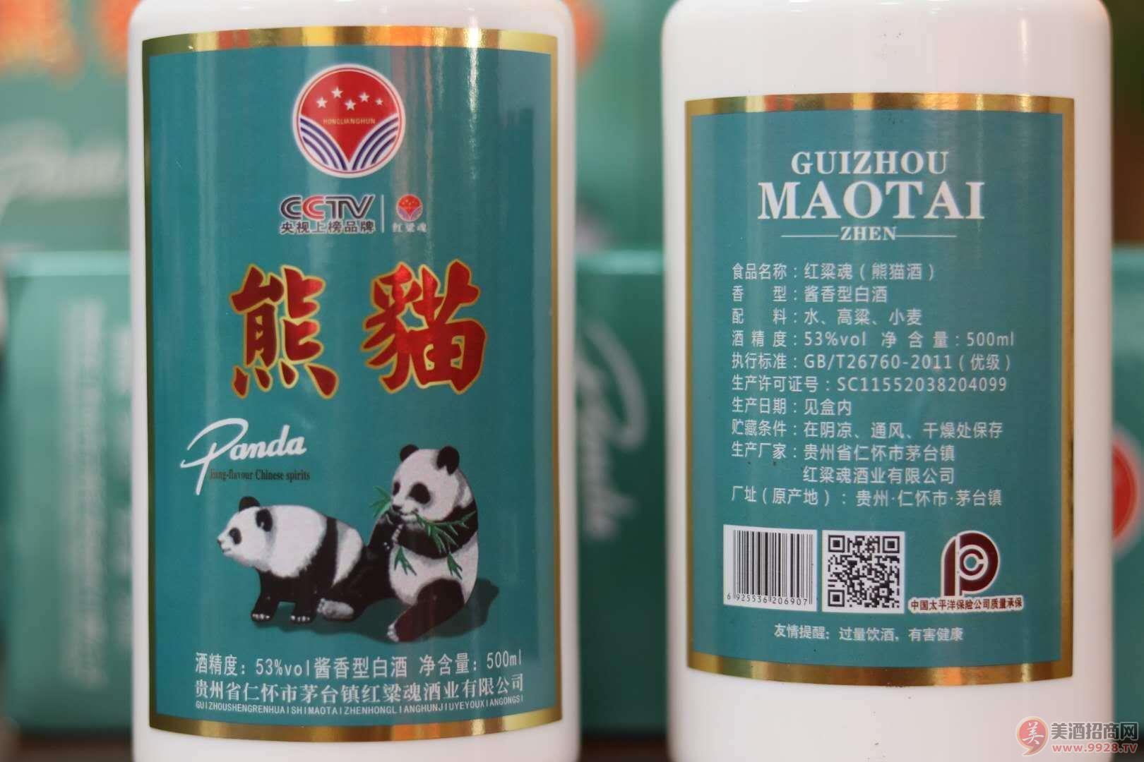 红梁魂熊猫酒