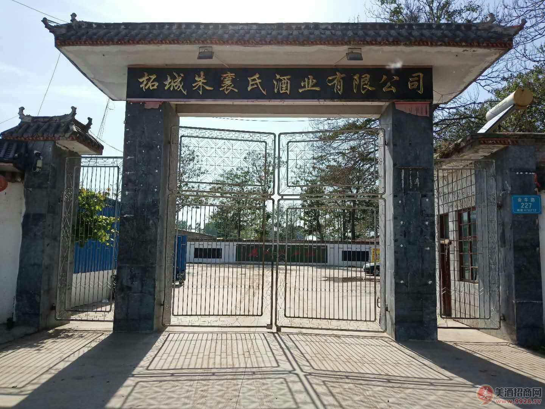河南柘城朱襄氏酒业有限公司,诚挚招商