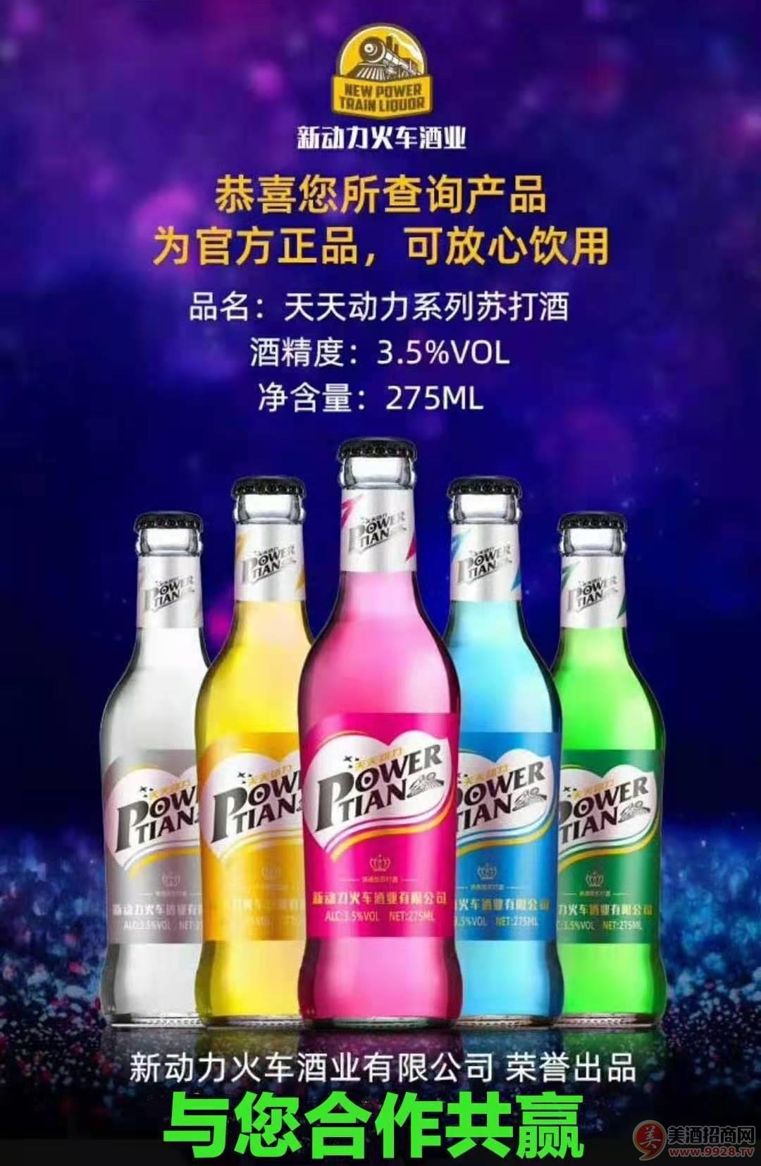 苏打酒生产厂家逍遥蓝莓味