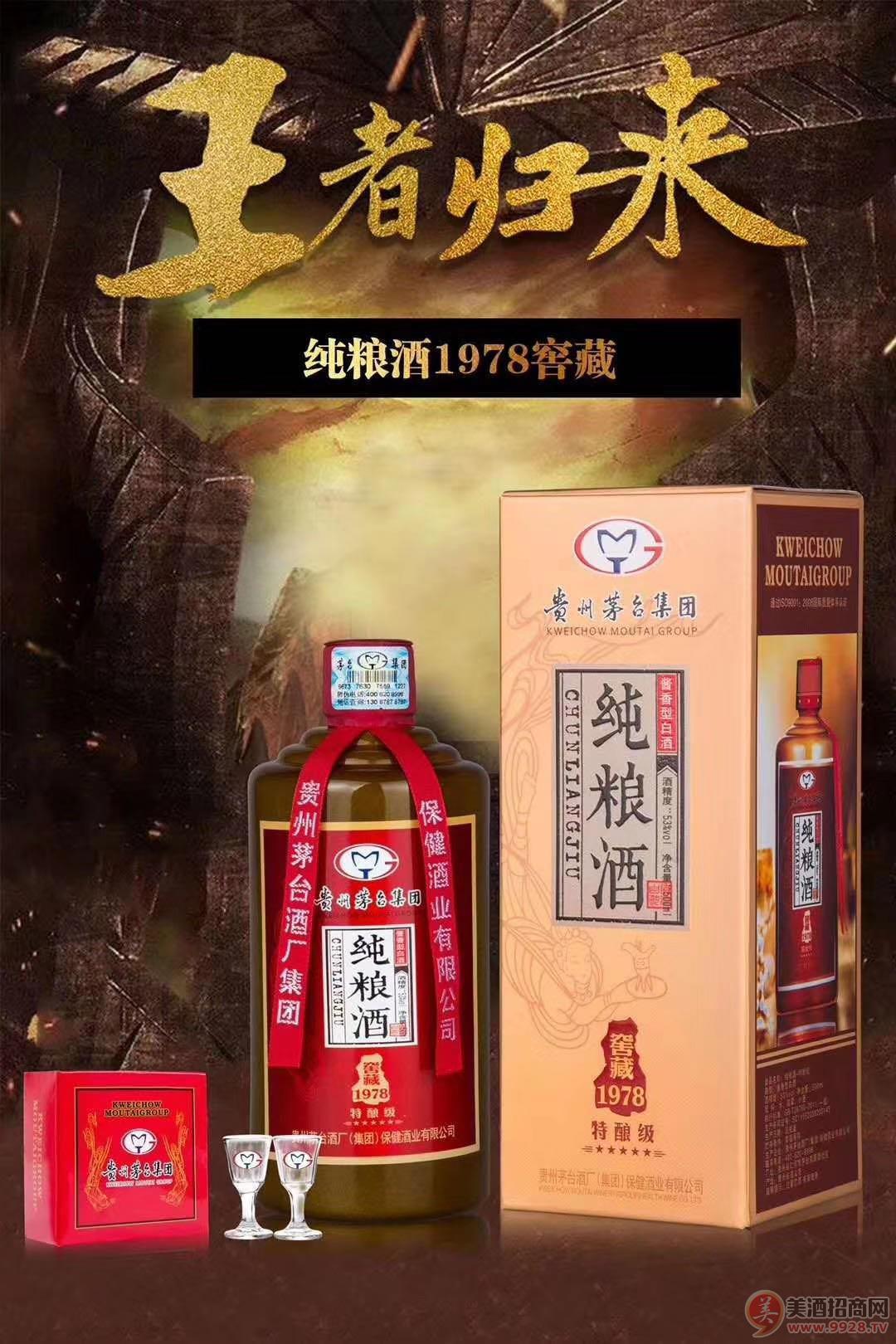 茅台纯粮酒—窖藏1978