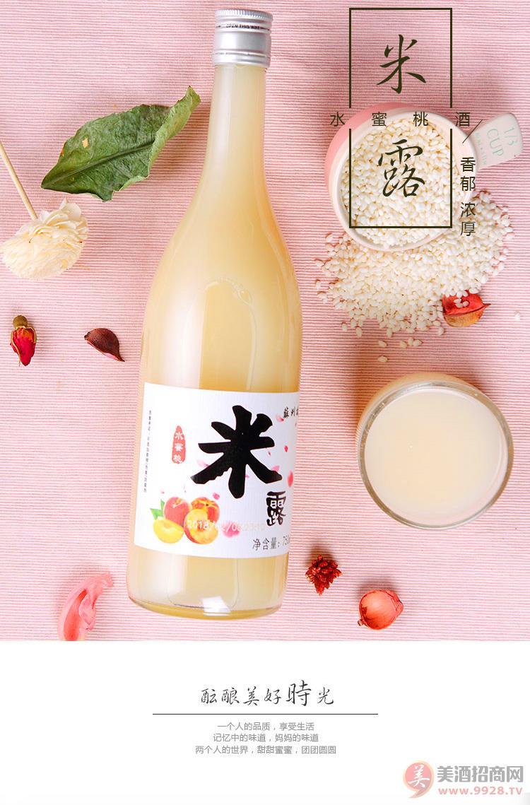郑州苏州桥米露果酒系列餐饮供应