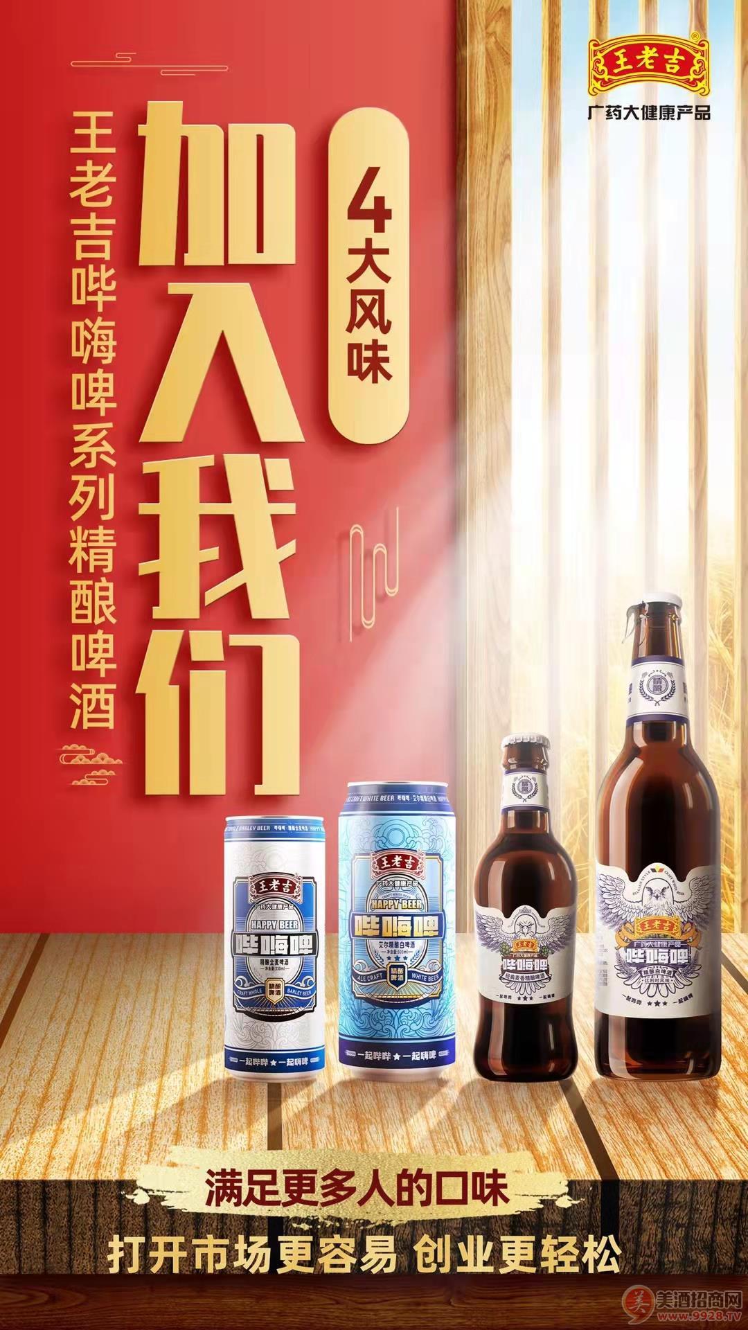 王老吉哔嗨啤精酿啤酒诚邀代理!