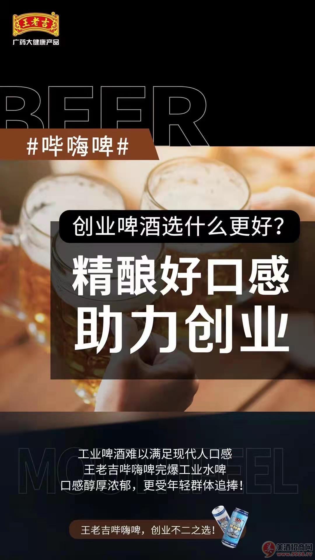 王老吉哔嗨啤精酿啤酒诚邀加盟!