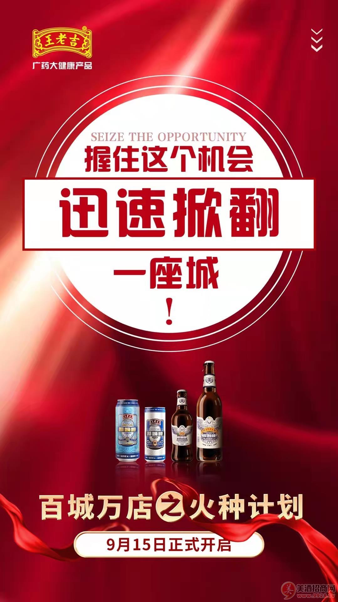 王老吉哔嗨啤精酿啤酒招募代理!