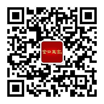 金口玉言酒火爆招商手机网站
