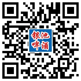 青岛金品酒业(银池啤酒)无限公司手机网站