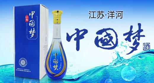 江苏洋河博大酒业有限公司