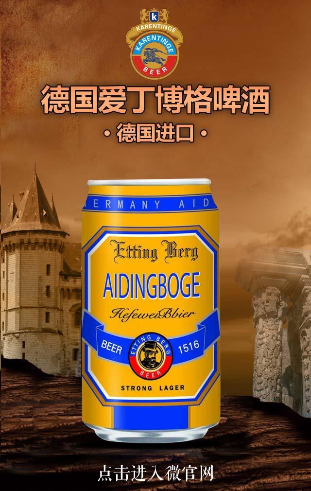 青岛百佳德啤酒有限公司