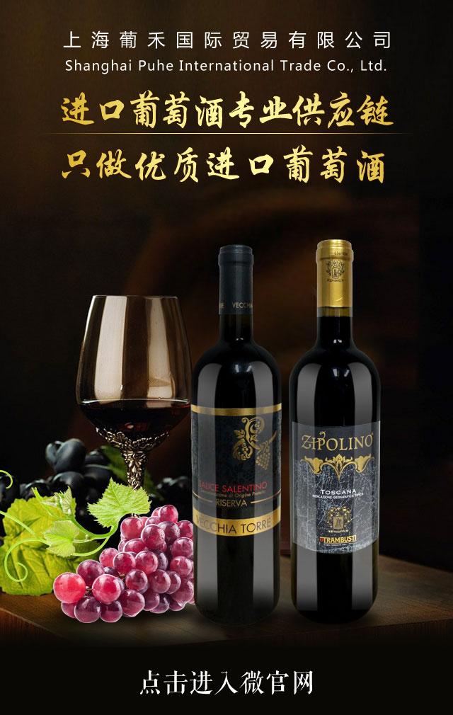 上海葡禾国际贸易有限公司