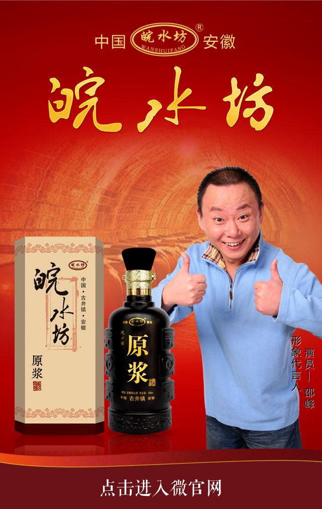 安徽老池酒业有限责任公司--皖水坊