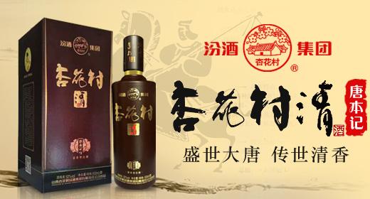 唐本记酒业(汾酒集团杏花村清酒运营中心)