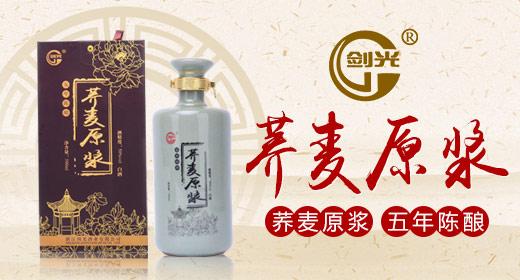 浙江剑光酒业有限公司