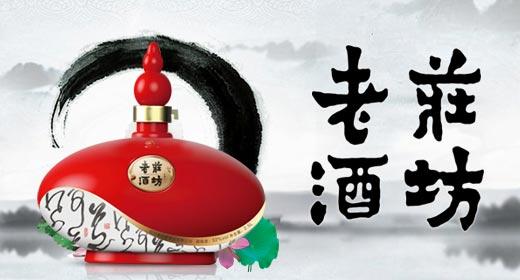 四川老庄家酒业
