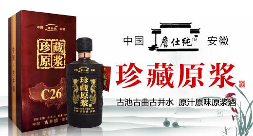 安徽詹仕纯酒业有限公司