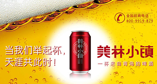 青岛汇海铭洋啤酒有限公司