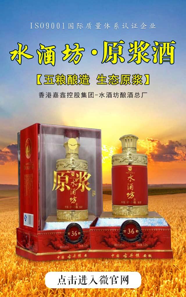 安徽水酒坊原浆酒公司