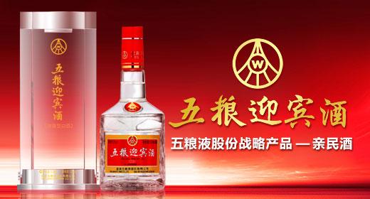 五粮迎宾酒华中区运营中心