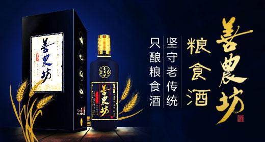 安徽善农坊酒业有限公司