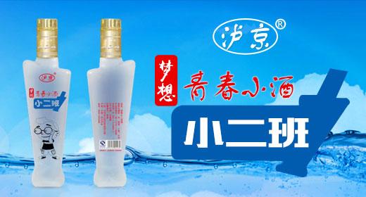 泸州小二班小酒全国营销中心