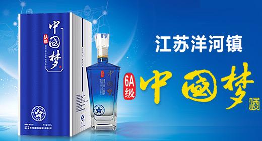 江苏洋河国坊酒业股份有限公司