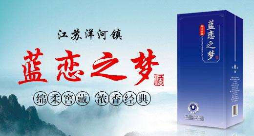 江苏洋河蓝之博酒业有限公司