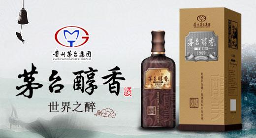 贵州茅台集团茅台醇香全国运营中心